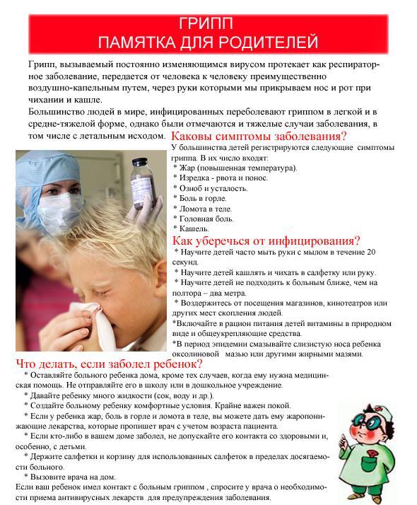 ВНИМАНИЕ грипп!! - Новости ДЮЦ Молния